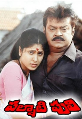 Palnati Puli - Watch Free online - Vijaykanth, Susan, Manorama, Nasseer, Senthil, Mansoor Ali Khan