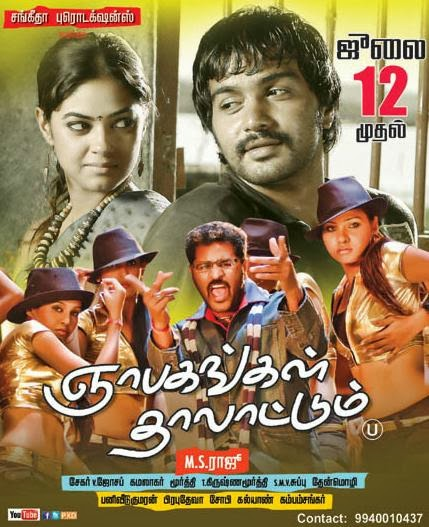 Watch Gnabagangal Thalattum (2013) Tamil Dubbed Full Movie Watch Online For Free Download
