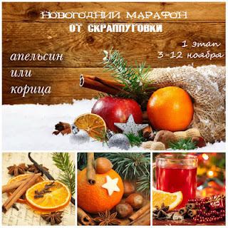 http://scrap-pygovka.blogspot.ru/2015/11/1.html