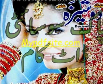 Dosheeza Digest December 2014