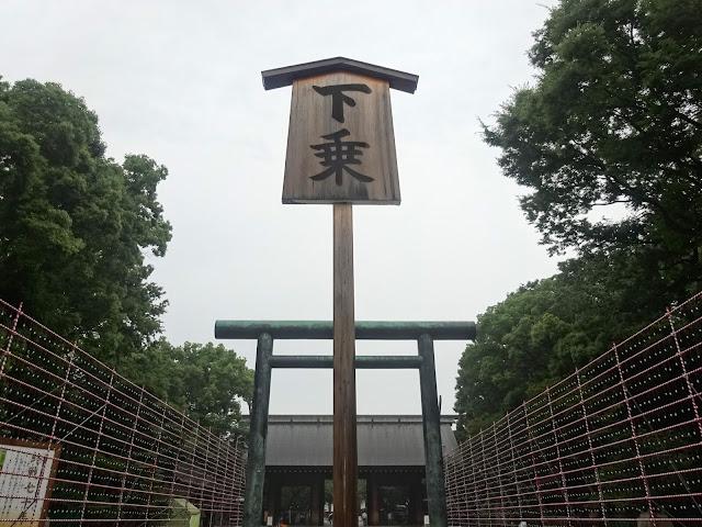 下乗立て札,第二鳥居,靖国神社〈著作権フリー無料画像〉Free Stock Photos