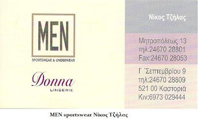 MEN sportswear Νίκος Τζήλας
