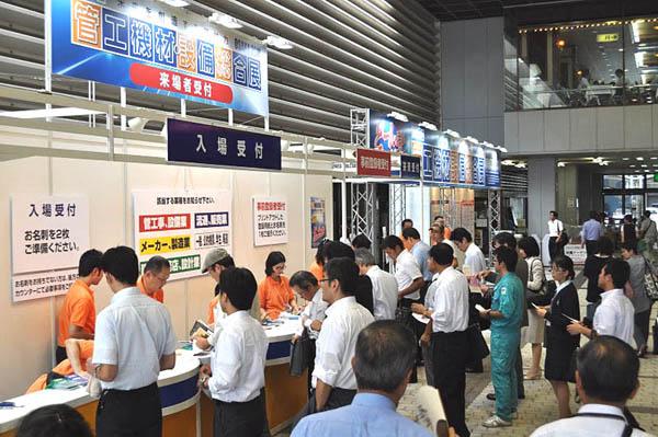 管工機材・設備総合展 OSAKA | インテックス大阪