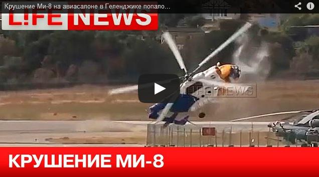 تحطم هليكوبتير بروسيا