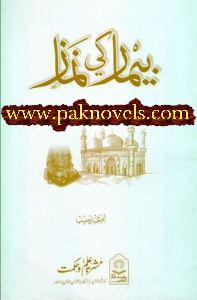 Bemar Ki Namaz by Umme Abde Muneeb