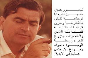 مؤازرة . د . الشهابي