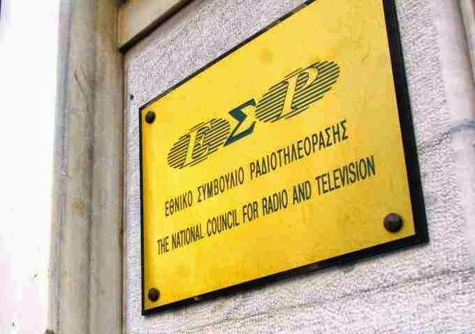 ΔΙΚΑΙΩΣΗ: Το ΕΣΡ επέβαλε πρόστιμο 15.000 ευρώ σε Mega, ΑΝΤ1 και Alpha για παράλειψη προβολής της Χρυσής Αυγής!