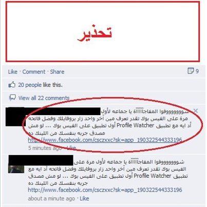 فايروس جديد على الفيس بوك - فيروس جديد يهدد مستخدمي فيس بوك
