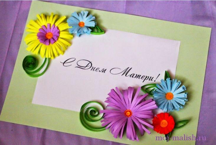 Как сделать открытку маме на день мамы  230