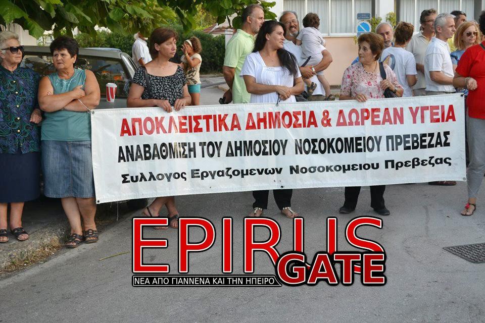 Πλήθος κόσμου στη συγκέντρωση διαμαρτυρίας,στο Νοσοκομείο της Πρέβεζας!