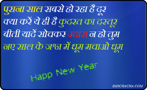 love aur shayari happy new year wallpaper 2013