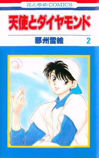 [那州雪絵] 天使とダイヤモンド 第01-02巻