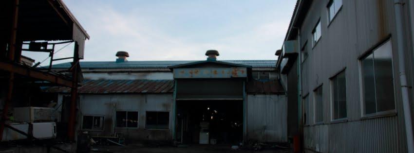 産業廃業物、処分業施設IN三条