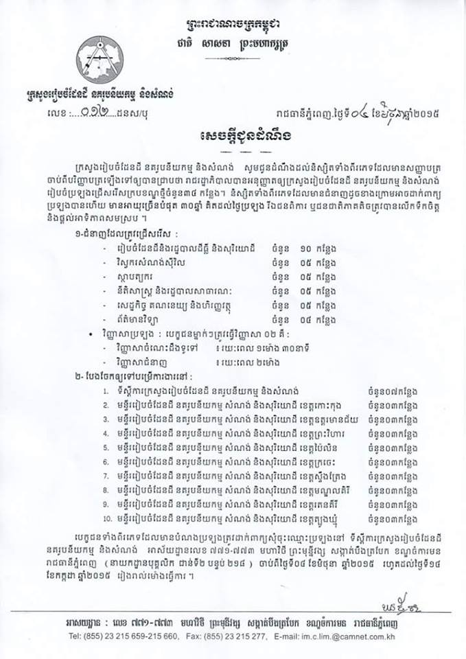 http://www.cambodiajobs.biz/2015/06/34-positions-ministry-of-land.html