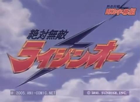 Zettai Muteki Raijin-Oh 90's Japanese Mecha Title