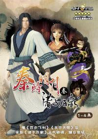The Legend of Qin / Qin's Moon / 秦时明月 - Season 3
