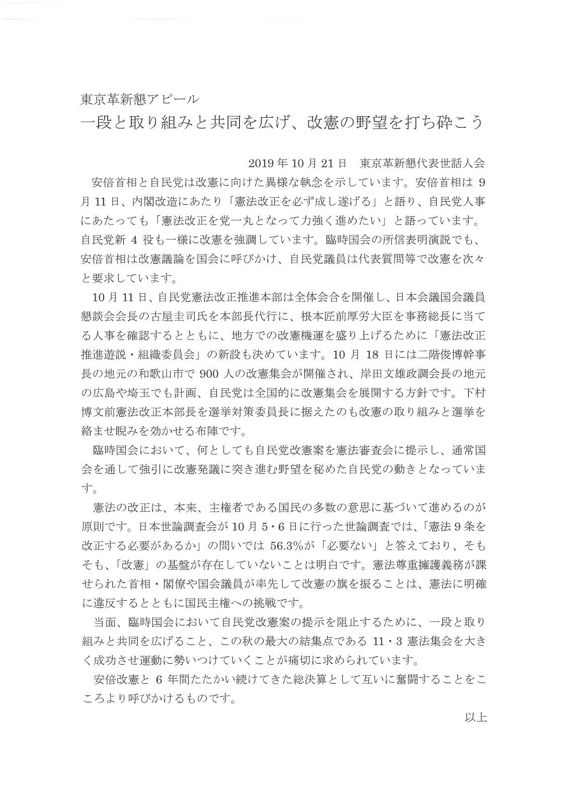 「一段と取り組みと共同を広げ、改憲の野望を打ち砕こう」東京革新懇が10月21日アピール