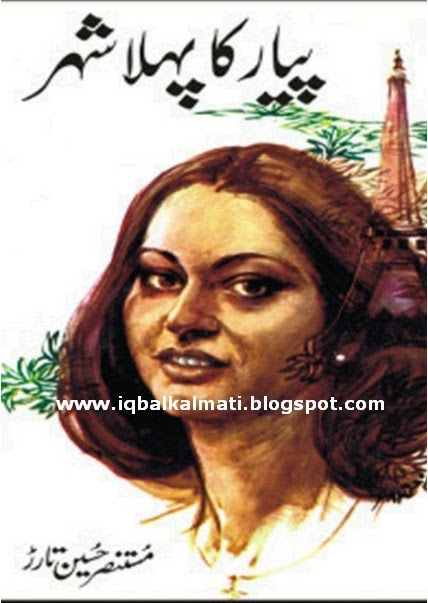 Payar Ka Pehla Shehr by Mustansar Hussain Tarar