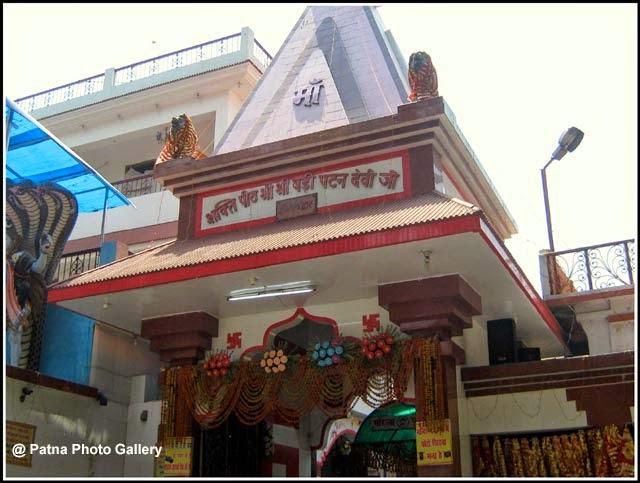 Badi Patan Devi Temple Patna