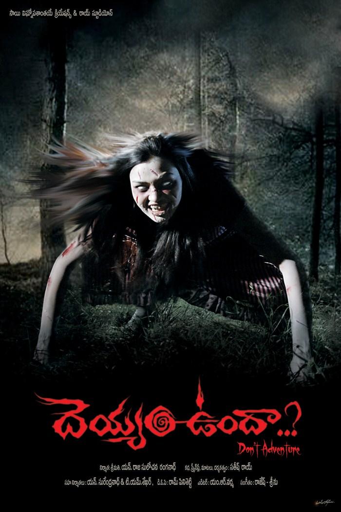 Deyyam Telugu Movie