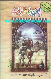Safarnama Ibne Batuta pdf Urdu book free download