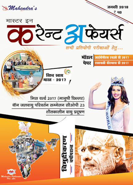 Mahendra's-Current Affairs-MICA-HINDI-JANUARY 2018