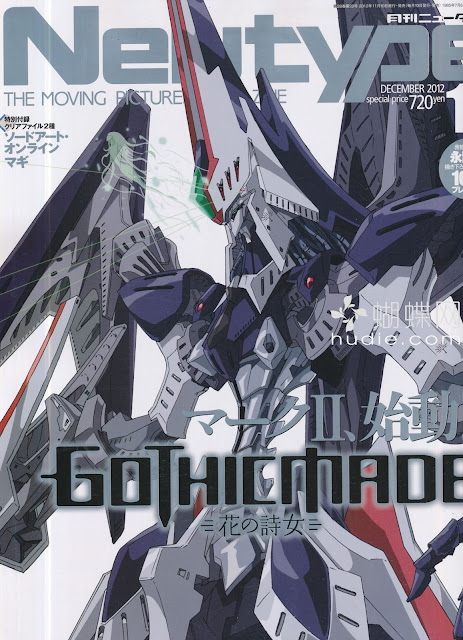 Newtype (ニュータイプ) December 2012年12月号 GOTHIC MADE 花の詩女japanese anime magazine scans