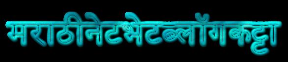 marathinetbhetblogkatta