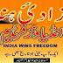 Azadi E Hind (India Wins Freedom)