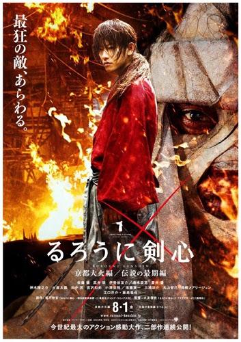 Film Rurouni Kenshin: Kyoto Inferno 2014 di Bioskop