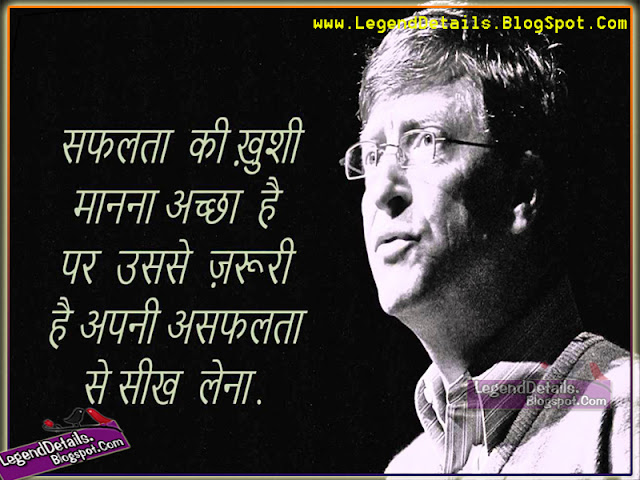 bill gates inspirational quotes in hindi legendary quotes
