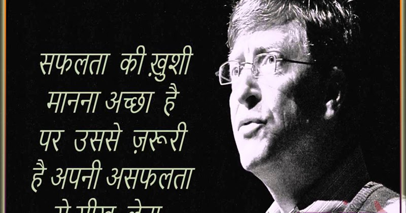 bill gates inspirational quotes in hindi legendary