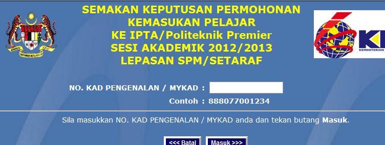 Semakan UPU bagi Lepasan SPM 2011 bagi sesi akedemik 2012/2013