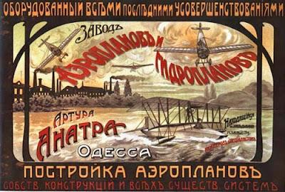 Реклама одесского авиазавода Анатра