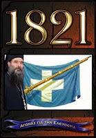 ΟΙ  ΗΡΩΕΣ  ΤΟΥ  1821 !