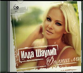 Narodna - Zabavna Muzika 2012 - Page 9 Ilda+Saulic+-+Falis+Mi+%25282012%2529