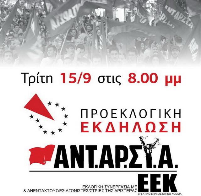 Κεντρική προεκλογική συγκέντρωση της ΑΝΤΑΡΣΥΑ στην Αλεξανδρούπολη