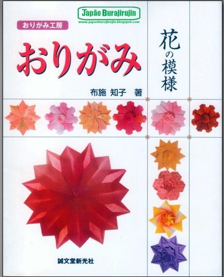 Origami japo burajirujin livros de origami para downoad baixar em tomoko fuse origami hana no moyo origami flower patterns download baixar pdf livro book mightylinksfo