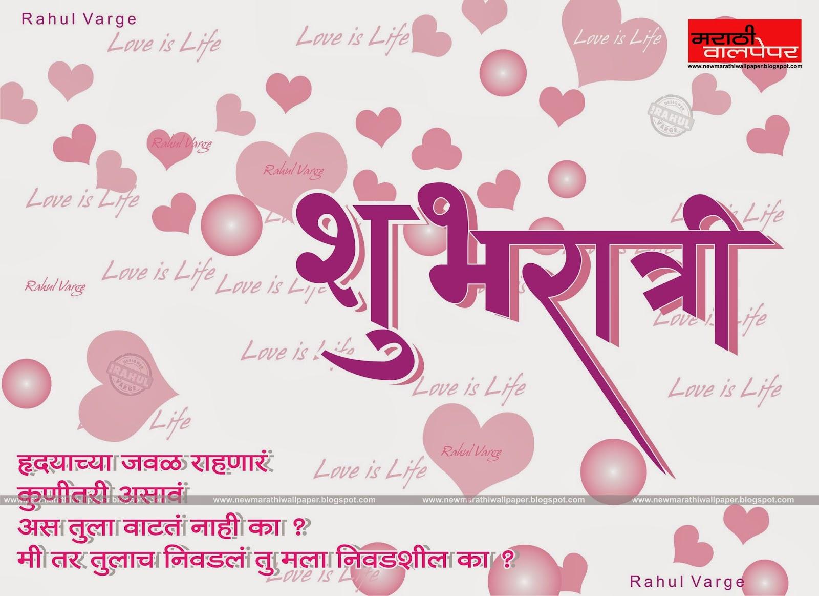 Good Morning Sunday Marathi Images : Good morning in marathi new calendar template site