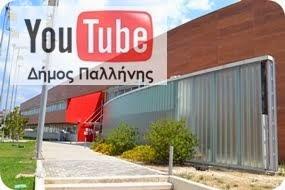 Το κανάλι του Δήμου Παλλήνης στο YouTube