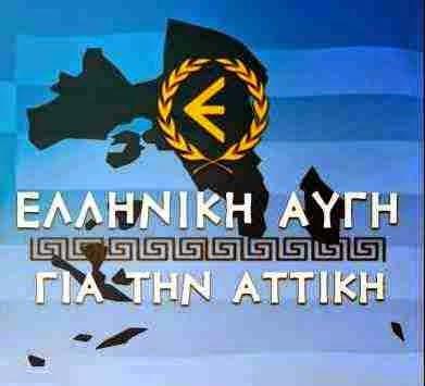 """Μεθοδεύσεις και συμπράξεις με σκοπό την μη αναλογική εκπροσώπηση της """"Ελληνικής Αυγής"""" στα θεσμικά όργανα διοίκησης της Περιφέρειας Αττικής"""