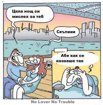 [Изображение: kompilaciq-10-smeshni-komiksi-kartinki-n...imka-5.jpg]