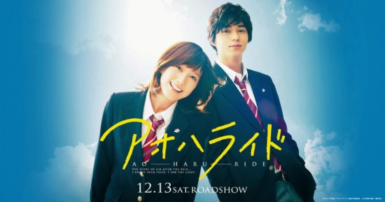 Ao Haru Ride Live Action Subtitle Indonesia