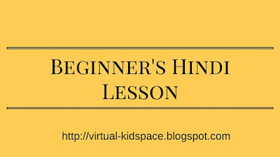 Beginner's HindiLesson