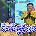 CTN Comedy Reatrey Kamsan 9 Jan 2016