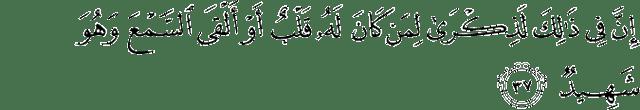 Surat Qaaf ayat 37