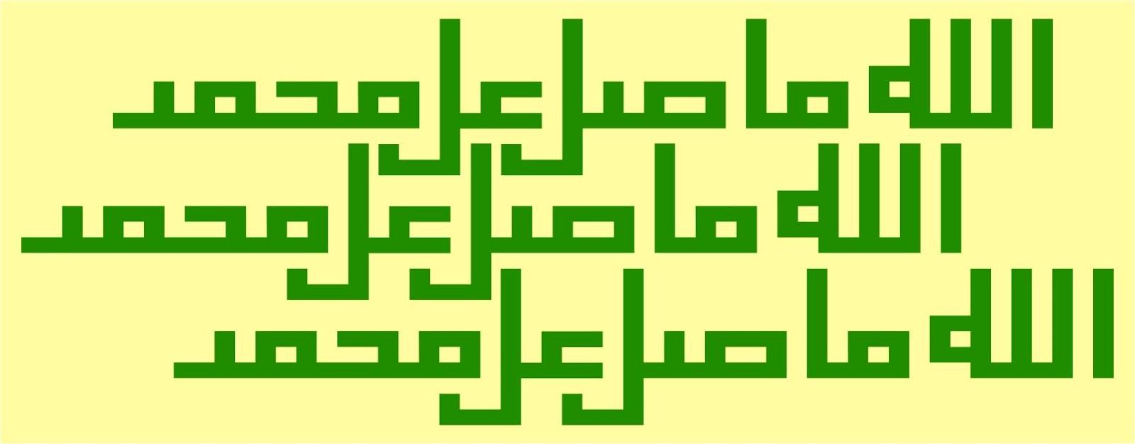 Kaligrafi Sholawat