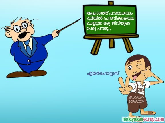 Jayakumar vrindavanam tintu mon jokes tintu mon jokes posted by jayakumar vrindavanam at 957 pm thecheapjerseys Images