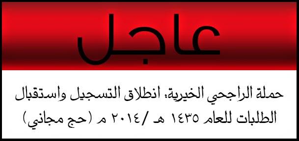 عاجل #حملة_الراجحي_الخيرية: انطلاق التسجيل واستقبال الطلبات للعام 1435 هـ /2014 م (#حج مجاني للسعوديين فقط)