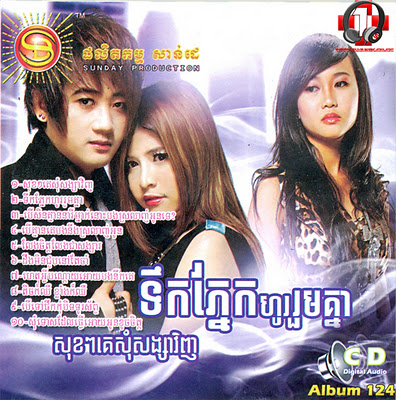 Sunday CD vol 124